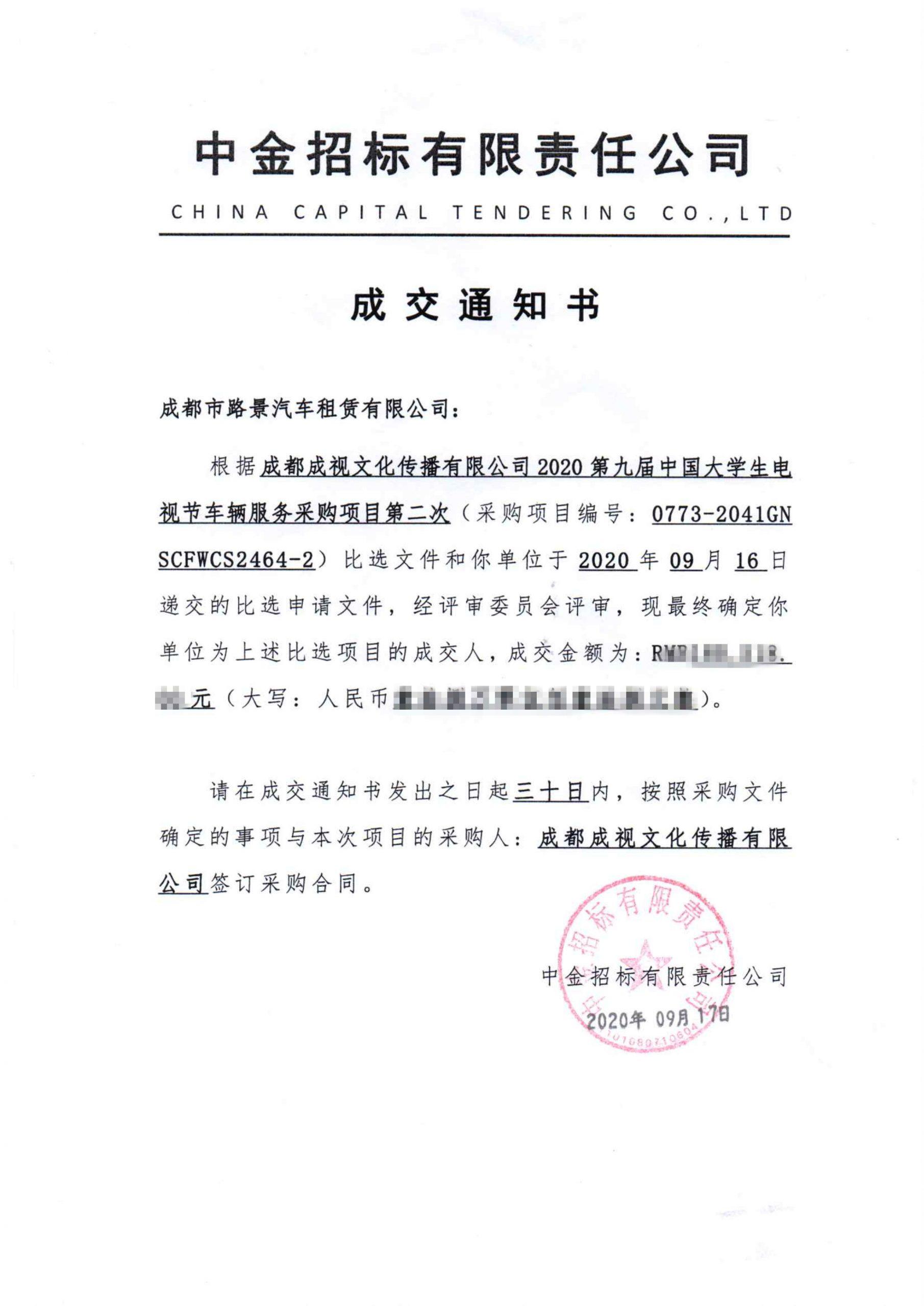路景中标:2020年第九届中国大学生电视节车辆服务采购项目