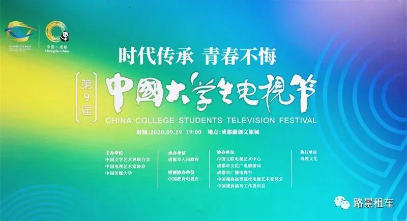 路景助力《第九届中国大学生电视节》用车接待服务
